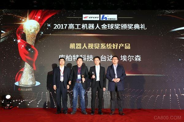 高工机器人金球奖名单揭晓