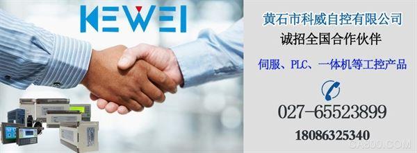 科威KEWEI诚招全国合作伙伴