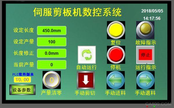 伺服数控剪板机控制系统