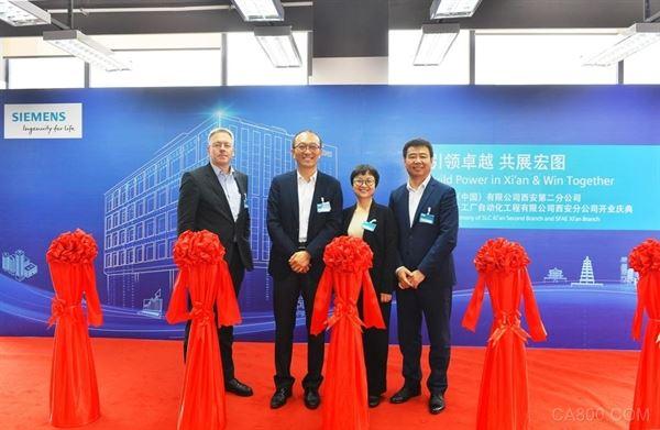 西门子在西安推进创新工业技术发展