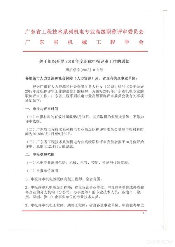 粤机学-关于组织开展2018年度职称申报评审工作的通知