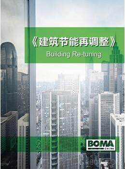助力《建筑節能在調整》漢化版問世  有望減少25%樓宇能耗