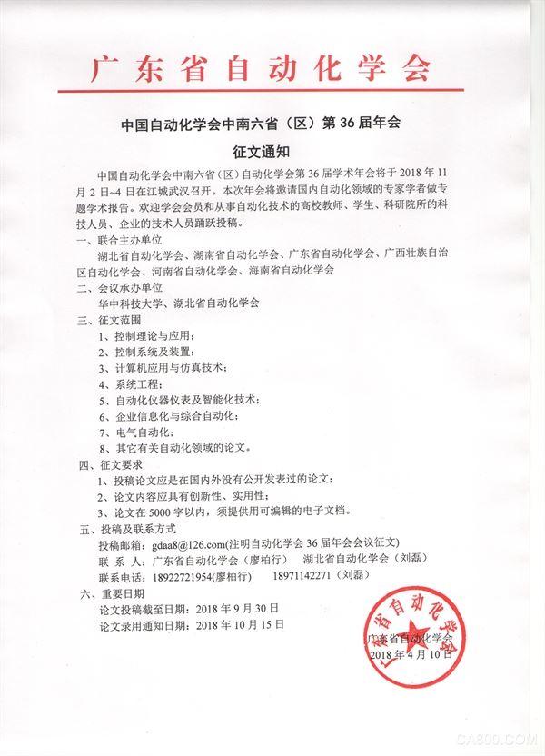 中国自动化学会中南六省(区)第36届学术年会