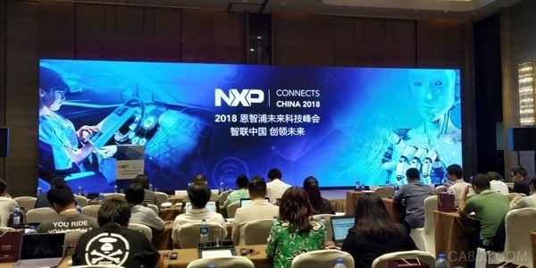 聚焦人工智能物联网,恩智浦与富士康工业互联网开展合作