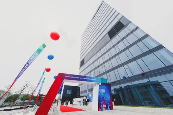 博世苏州新研发中心落成启用