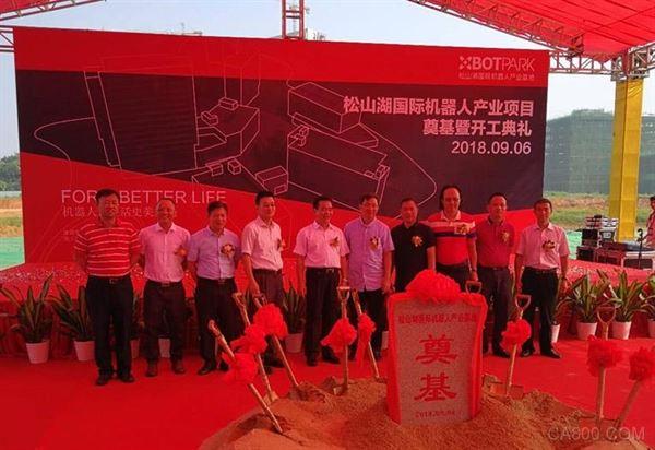 东莞松山湖国际机器人产业项目正式开建