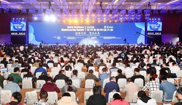 2018世界智能制造大会南京举行 大咖共话智造赋能