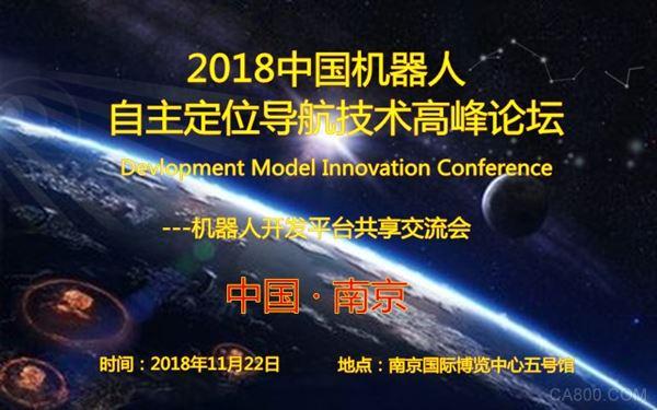 2018中国机器人自主定位导航技术高峰论坛将在南京隆重召开