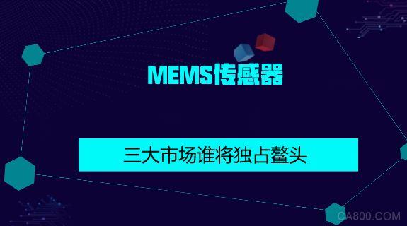 MEMS传感器细分市场分析 三大市场谁将独占鳌头