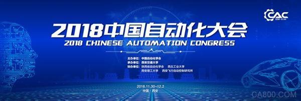 2018中国自动化大会将于11月30-12月2日在西安召开