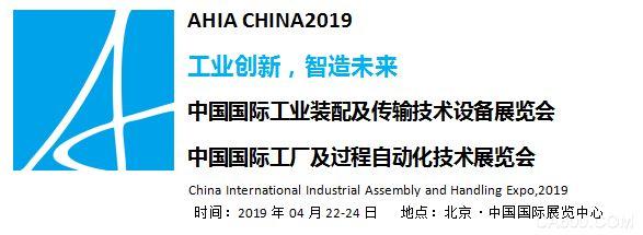2019中国国际工业装配及传输技术设备展览会