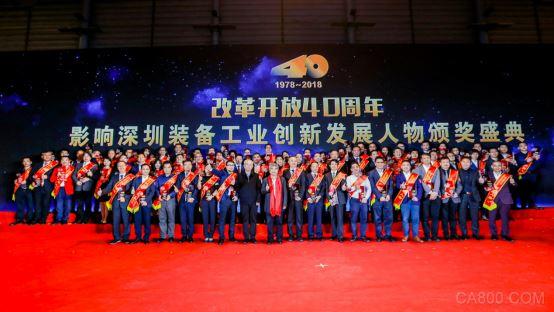 改革开放四十周年 —— 影响深圳装备工业创新发展颁奖典礼报道