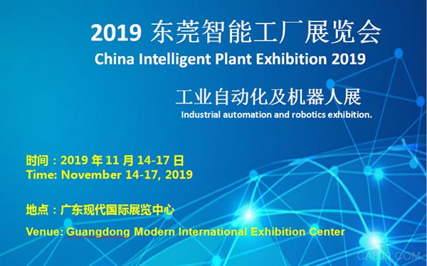 2019东莞智能工厂展览会