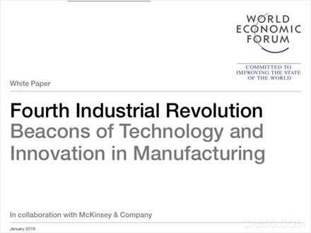 世界经济论坛发布白皮书:中国海尔成灯塔工厂创新典型