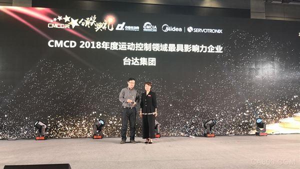 """台达荣获""""CMCD 2018年度运动控制最具影响力企业""""奖项"""