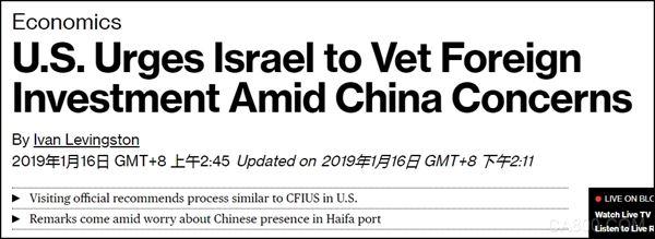 """为保护与美国的情报共享 美国能源部副部长提议以色列设立""""外国投资委员会"""""""