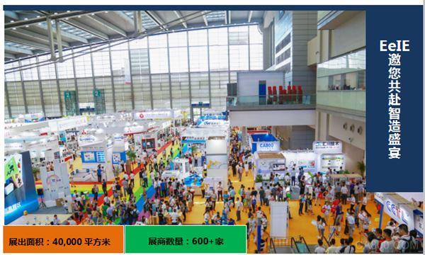 2019第五届深圳国际智能装备产业博览会