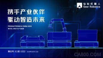2019慕尼黑上海电子生产设备展,仙知机器人赋能电子制造物流智能化!