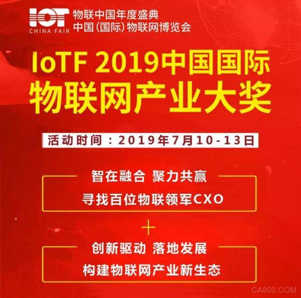 寻找百位物联领军CXO—2019中国国际物联网产业大奖火热报名中
