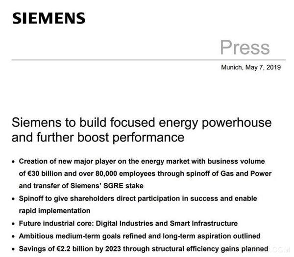 重組能源業務 西門子將剝離油氣與電力集團