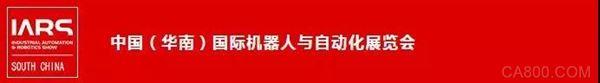 """2019 IARS 华南展,听专家讲机器人,还有""""免费班车接送+午餐""""!"""