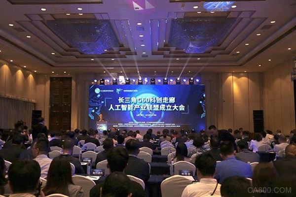 长三角G60科创走廊人工智能产业联盟成立