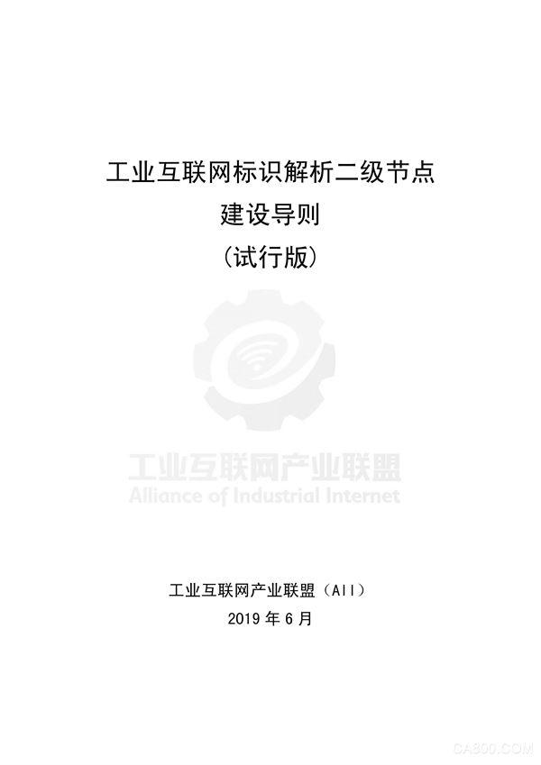 《工业互联网标识解析二级节点建设导则(试行版)》发布