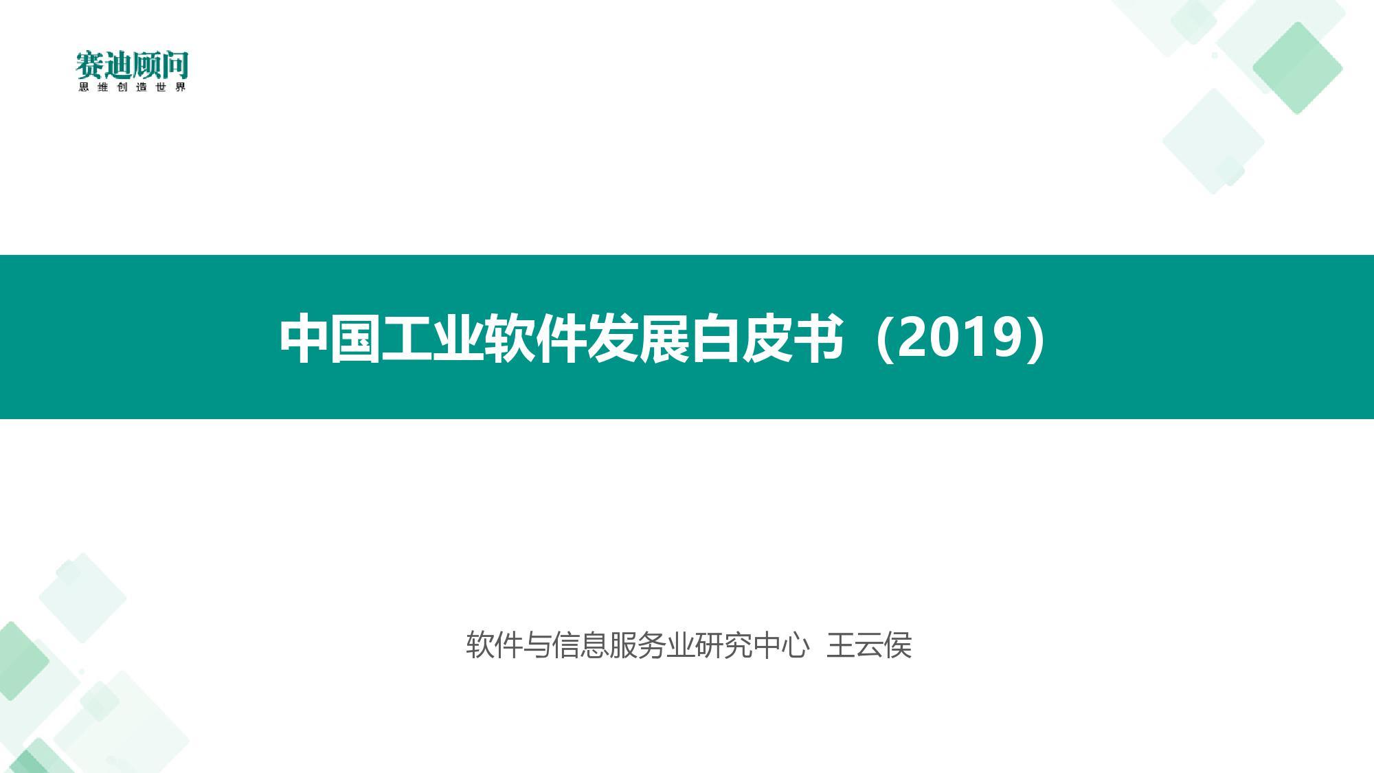 2019年中国工业软件发展白皮书(全文)