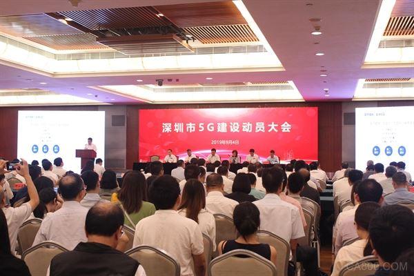 明年8月底深圳将实现5G网络全覆盖