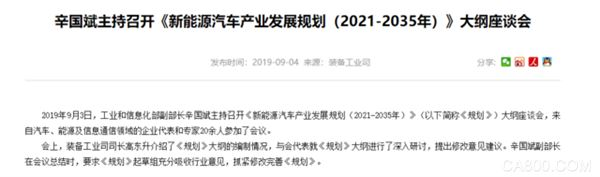 工信部:正积极完善《新能源汽车产业发展规划(2021-2035年)》
