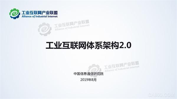 工业互联网产业联盟发布《工业互联网体系架构2.0》