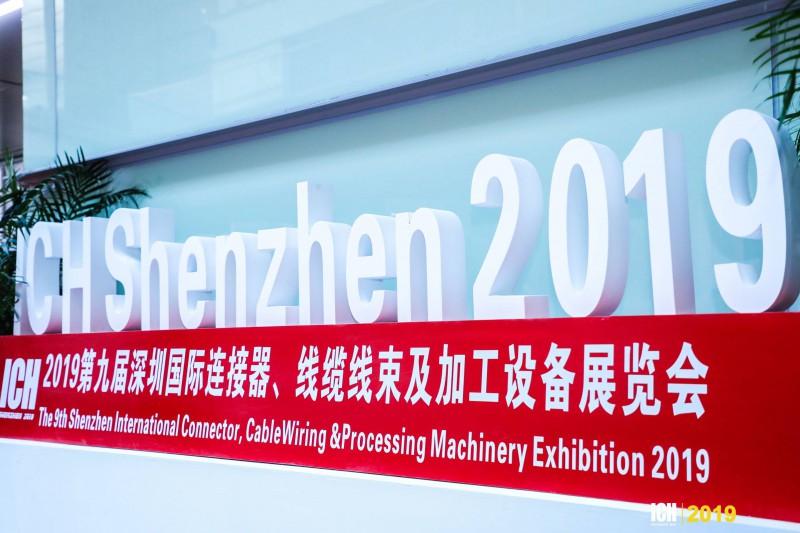 全球连接器线束加工行业盛会9月10-12日在深圳会展中心华丽上演