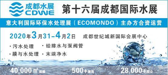 2020年3月CDWE第十六届成都国际水展C位提前抢!