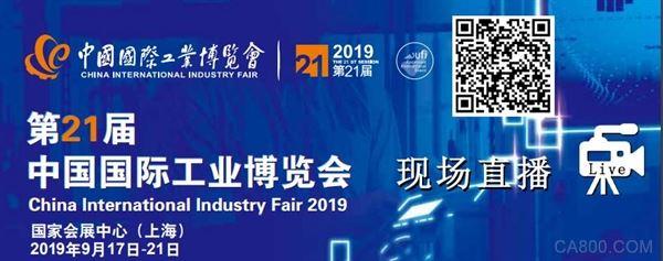 2019 中国国际工业博览会 正式开幕 现场直播
