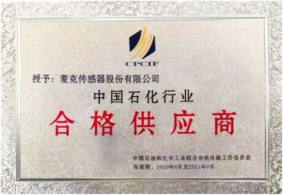 麦克传感成功入围中国石化行业合格供应商