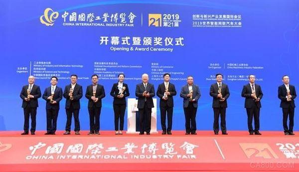 "CIIF 2019工博会开�幕  创新型""未来工厂""成亮点"