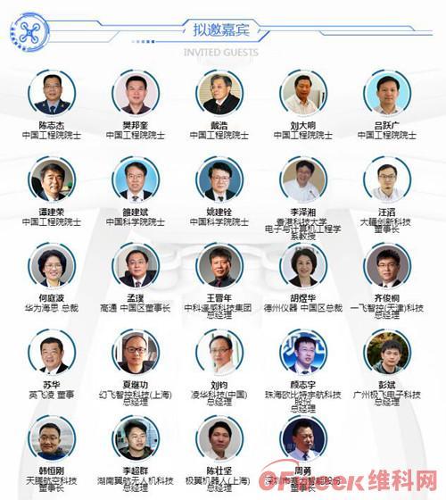10月25日大批知名企业齐聚南京共享无人机行业盛会!