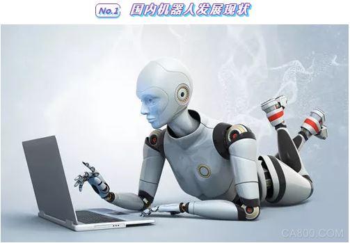 我国机器人发展现状与长短期趋势分析