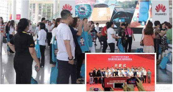 2020第六届中国厦门国际物联网博览会