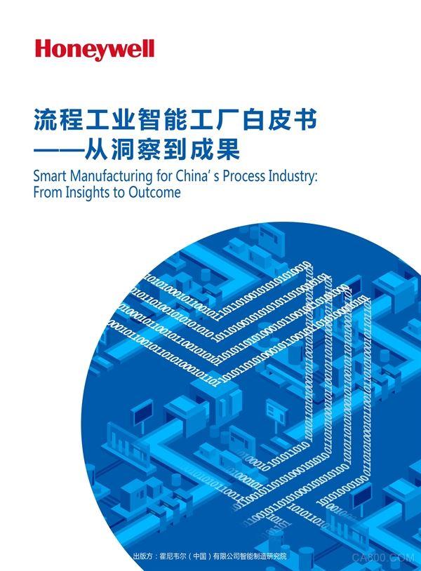 霍尼韦尔《流程工业智能工厂白皮书》全文