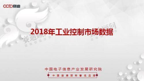 2018年中国工控市场规模达到1797亿元 同比增长8.5%,