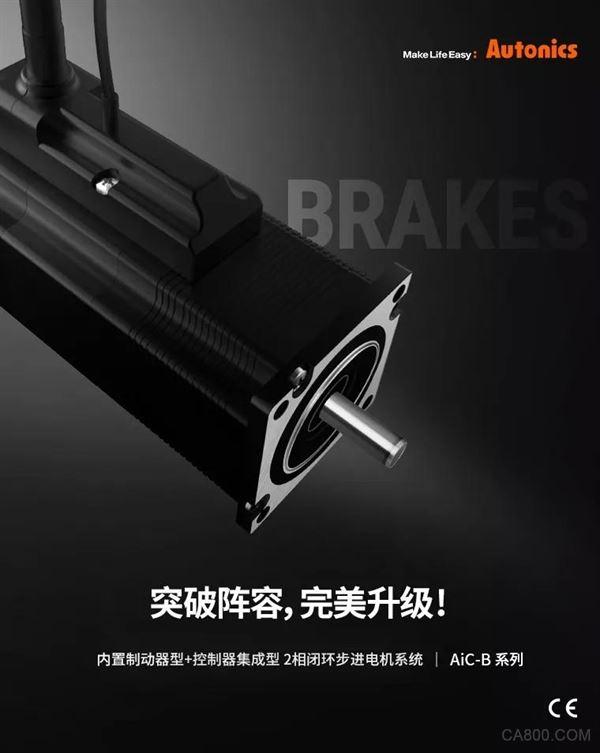 新品上市 | 内置制动器型+控制器集成型2相闭环步进电机系统AiC-B系列
