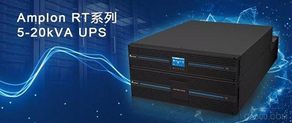 """""""慧""""来电,享无忧——台达推出 Amplon RT 系列5-20kVA UPS 新机种"""