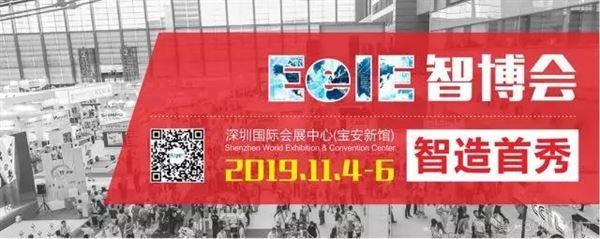 创科视觉与您相约2019年深圳国际会展中心智博会,11月4日约定您!
