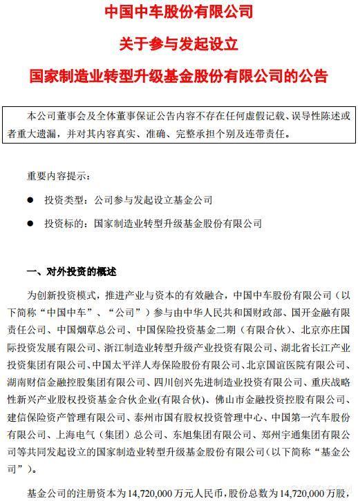 財政部、中國中車等發起設立國家制造業轉型升級基金 注冊資本超千億