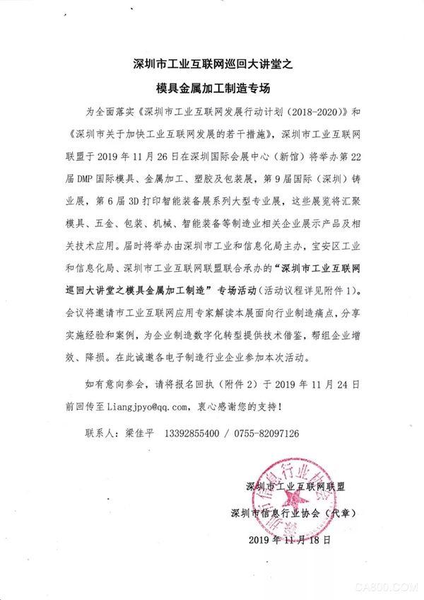 活动邀请 | 深圳市工业互联网巡回大讲堂之模具金属加工制造专场