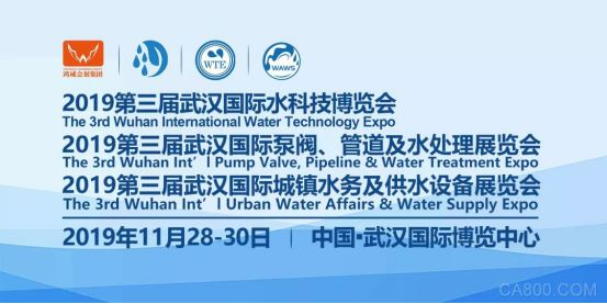 2019中國城鎮水環境治理高峰論壇即將在武漢舉行!