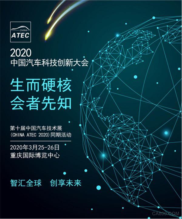 『2020中國汽車科技創新大會』生而硬核,會者先知