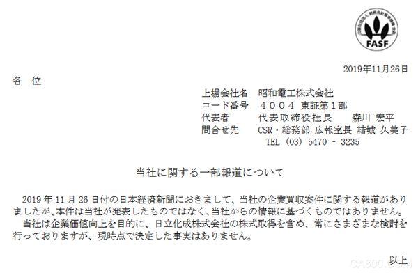 日立就出售日立化成与昭和电工谈判