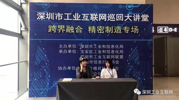 """深圳市工业互联网巡回大讲堂之""""模具金属加工制造专场""""活动顺利举行"""